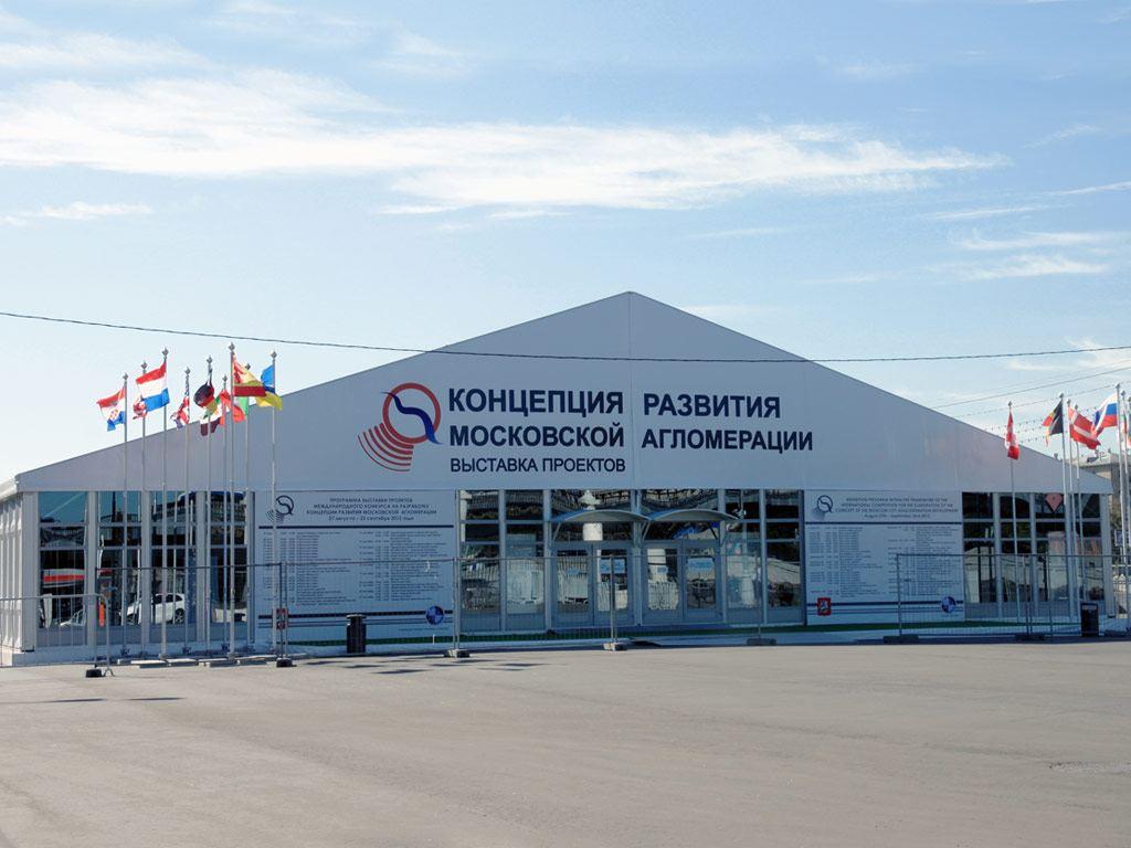 Выставка проектов развития Московской агломерации