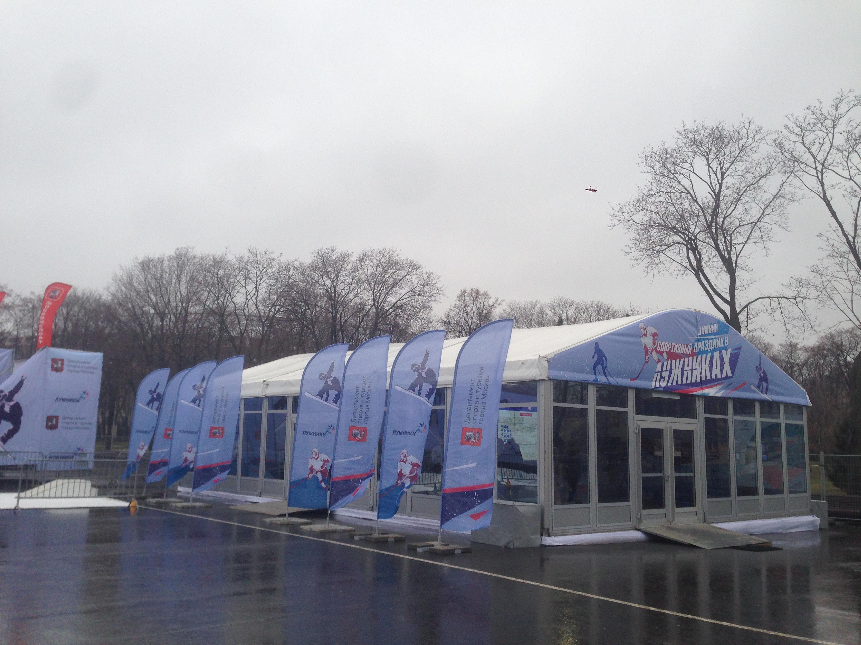 Открытие спортивного сезона в «Лужниках»