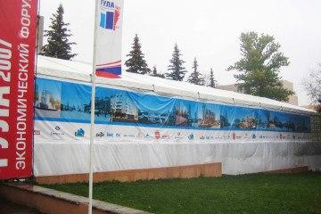 Тульский экономический форум - шатры А-Тент