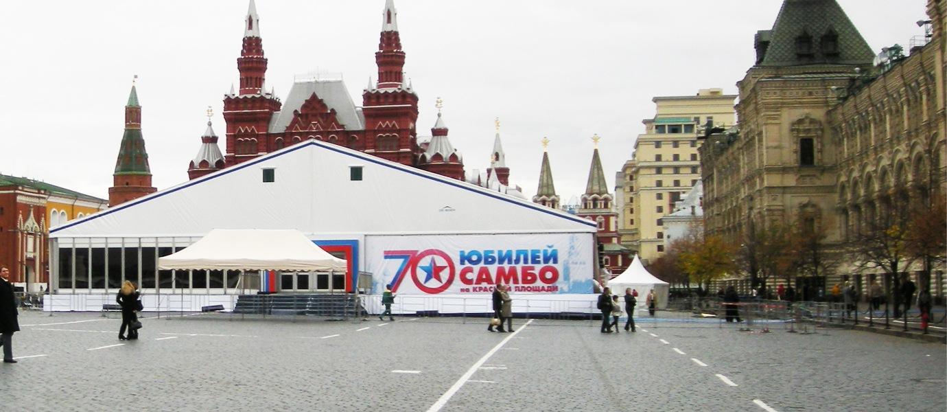 """Юбилей """"САМБО-70"""" на Красной площаде"""