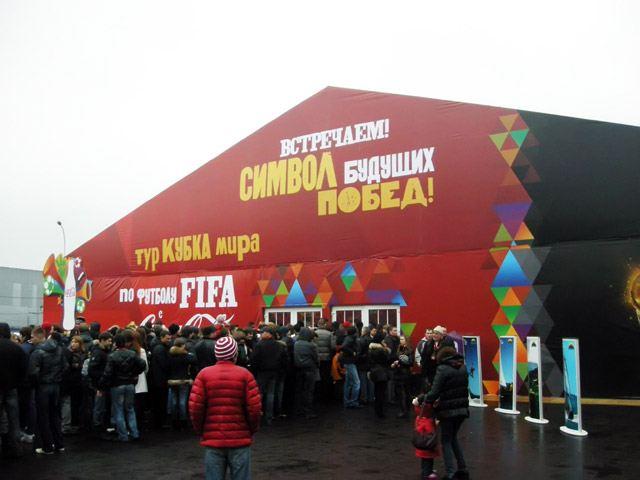 Международный тур Кубка мира по футболу ФИФА