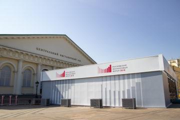 Временная инфраструктура для Международного Финансового Форума г.Москва - шатры А-Тент