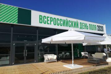 Всероссийский День поля 2020 - шатры А-Тент