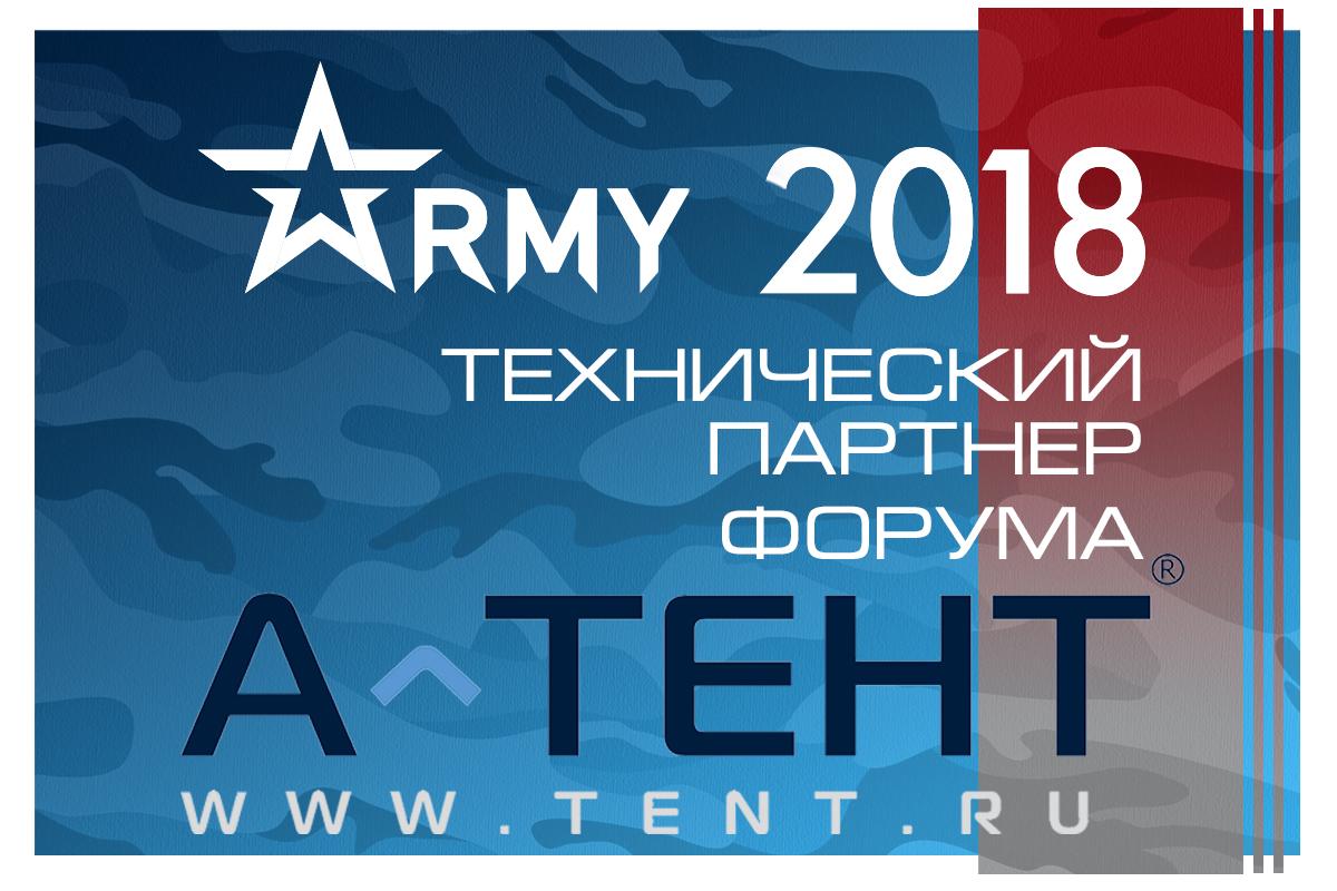 """""""А-ТЕНТ""""- технический партнер Международного военно-технического форума """"Армия 2018"""""""