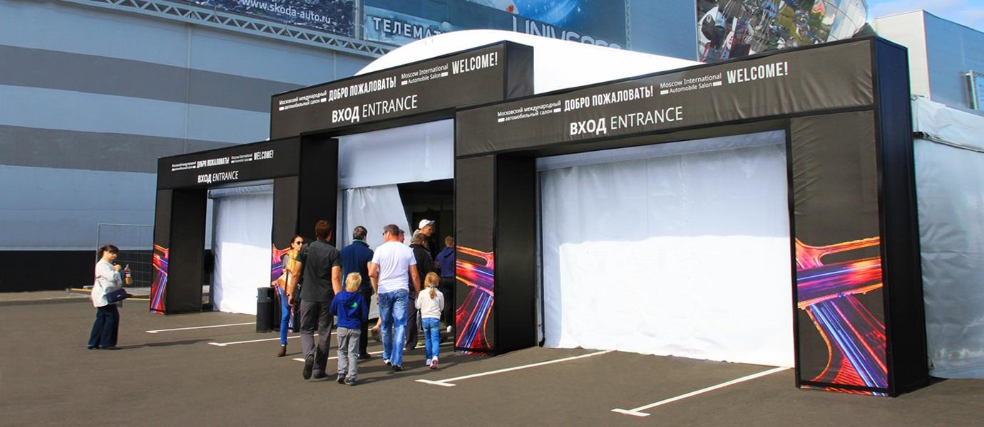 Московский международный автомобильный салон – 2014