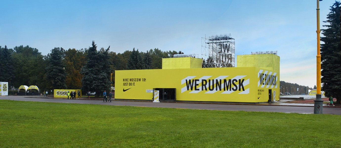 "Забег Nike – ""We Run Moscow"""
