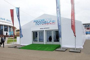 Форум «Россия – спортивная держава» - шатры А-Тент
