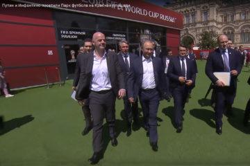 Владимир Путин и Инфантино посетили Парк футбола