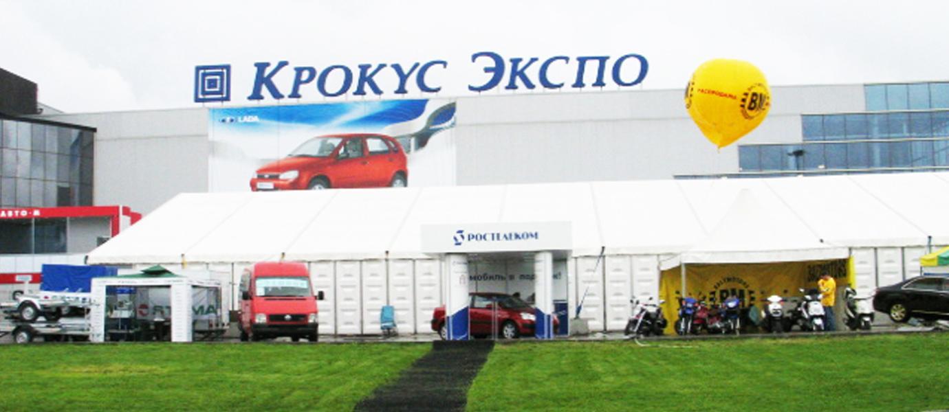 Московский международный автосалон