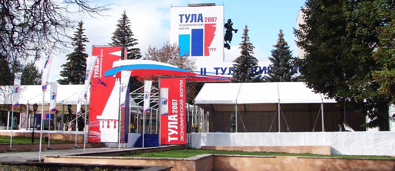 Тульский экономический форум