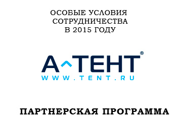 Партнерская программа «А-ТЕНТ»